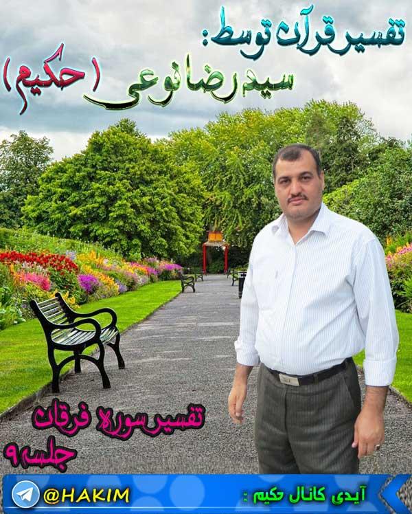 تفسیر سوره فرقان توسط سید رضا نوعی ( حکیم ) جلسه 9