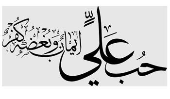 پیام شیعه | Shia