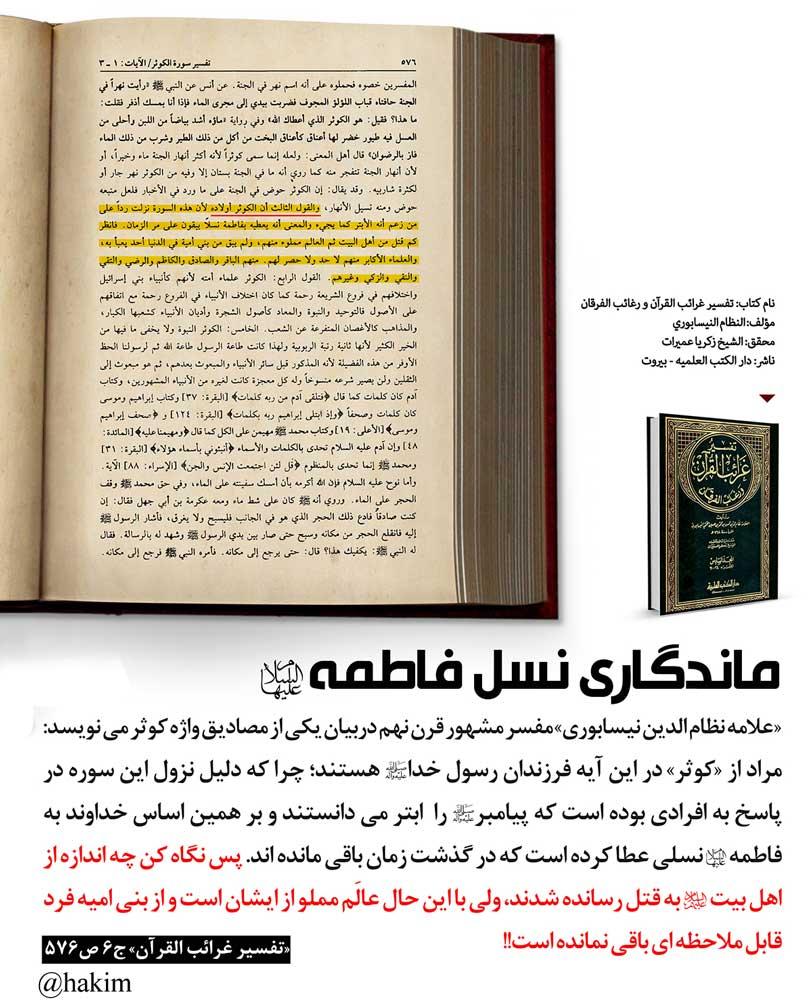 تفسیر کوثر فاطمه (سلام الله علیها) در آئینه ی ابجد