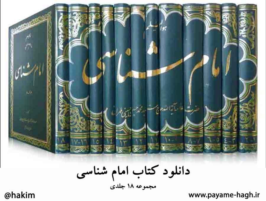 دانلود کتاب امام شناسی علامه سید محمد حسین حسینی طهرانی