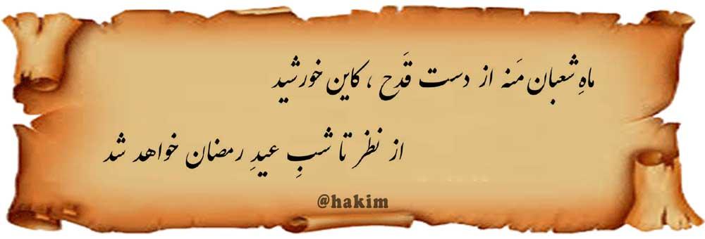 باده نوشی حافظ