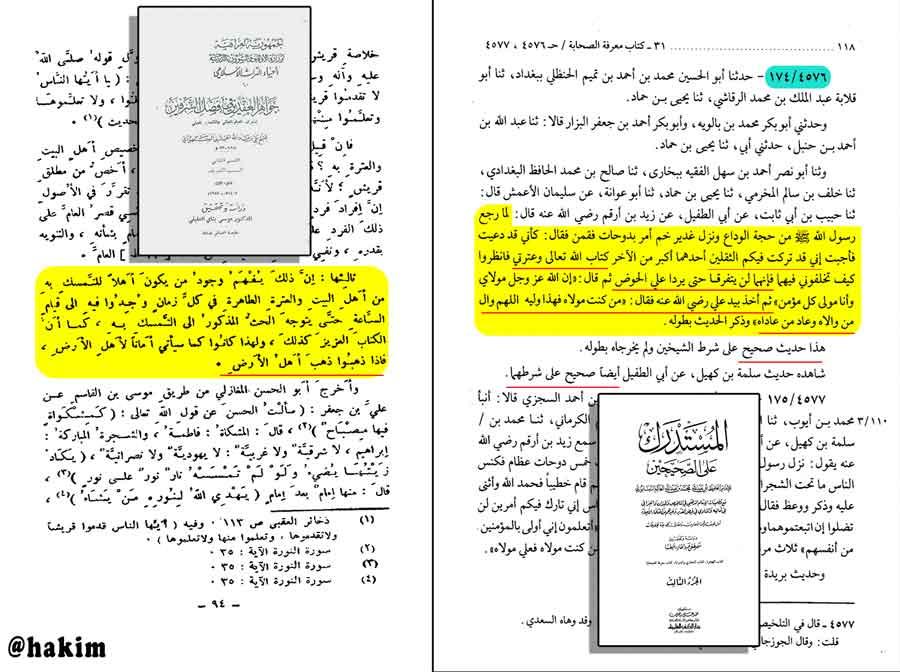 اثباتِ وجود امام زمان (عج) باحدیث ثقلین از نظر اهل سنت