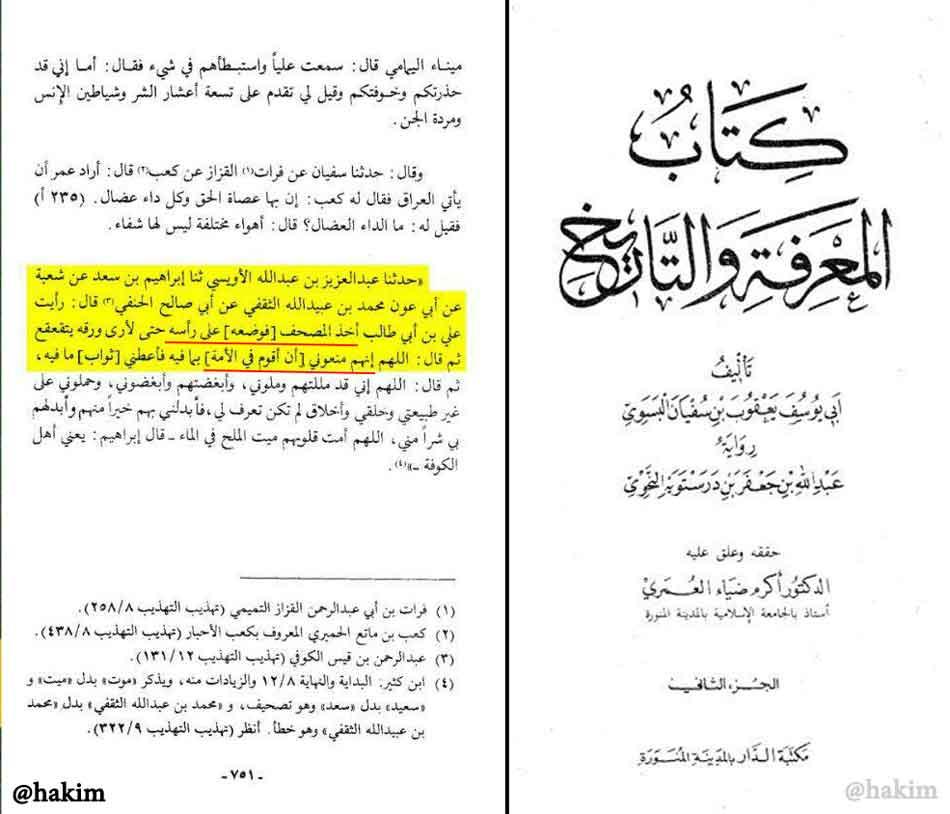 آیا قرآن به سر گرفتن در شب های قدر ، بدعت است ؟