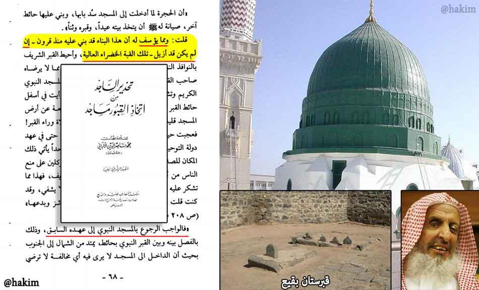 فتوای تخریب حرم نبوی توسط مفتیان وهابی آل سعود