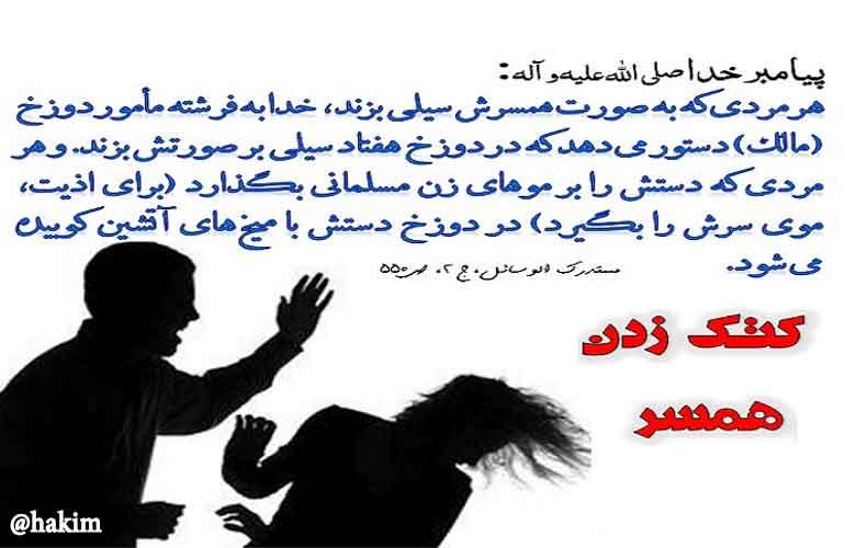 آیا قرآن اجازه ی کتک زدن زن را به شوهر داده