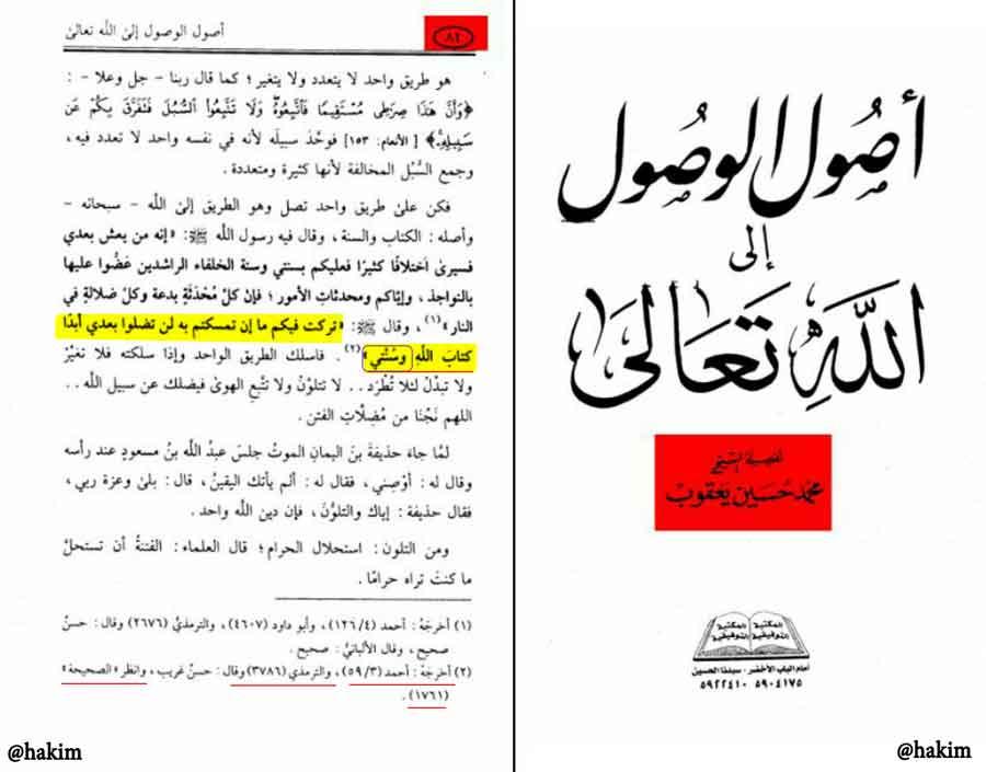 تحریف حدیث ثقلین توسط علمای وهابی