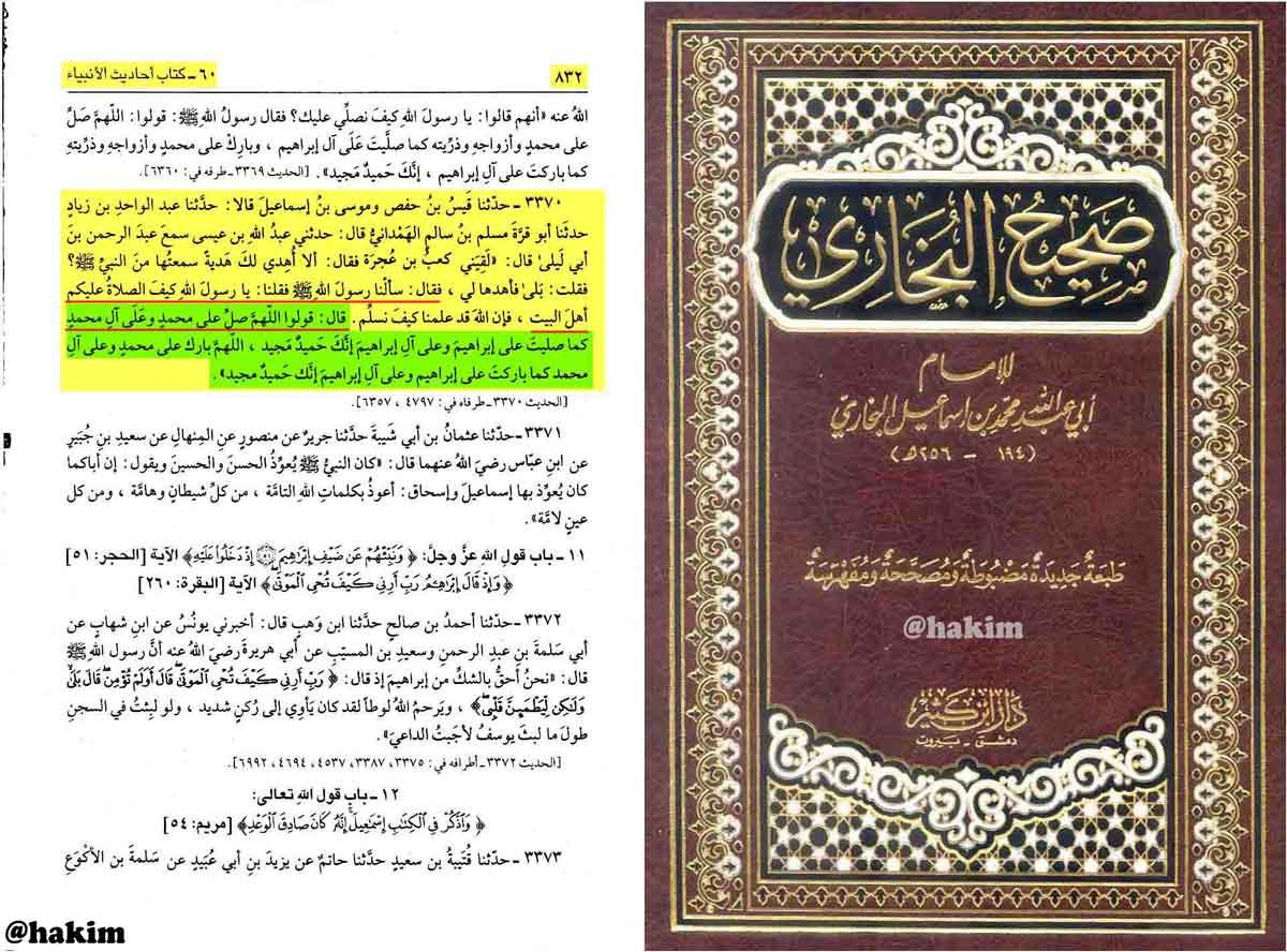 حذف آل محمد از صلوات توسط اهل سنت