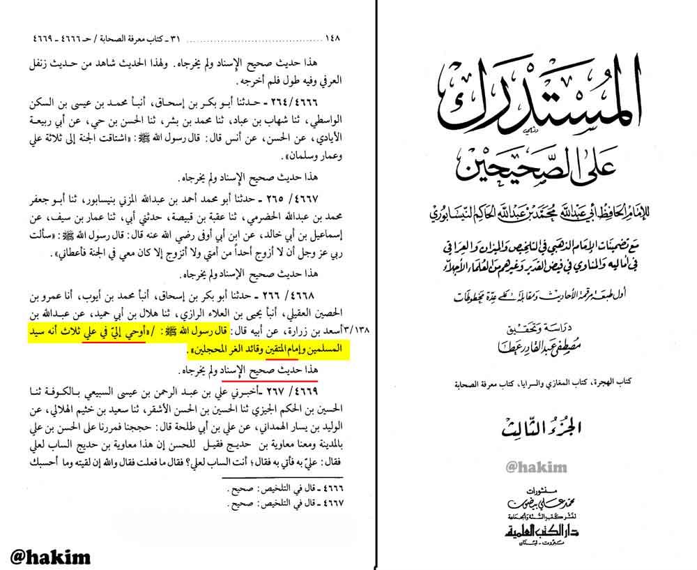 بکار بردن لفظ امام درباره علی (ع) جایز یا حرام ؟