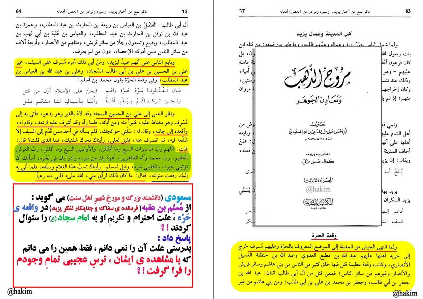 تأثیر دعای امام سجاد (ع) در قلب سفاک ترین چهره ی تاریخ