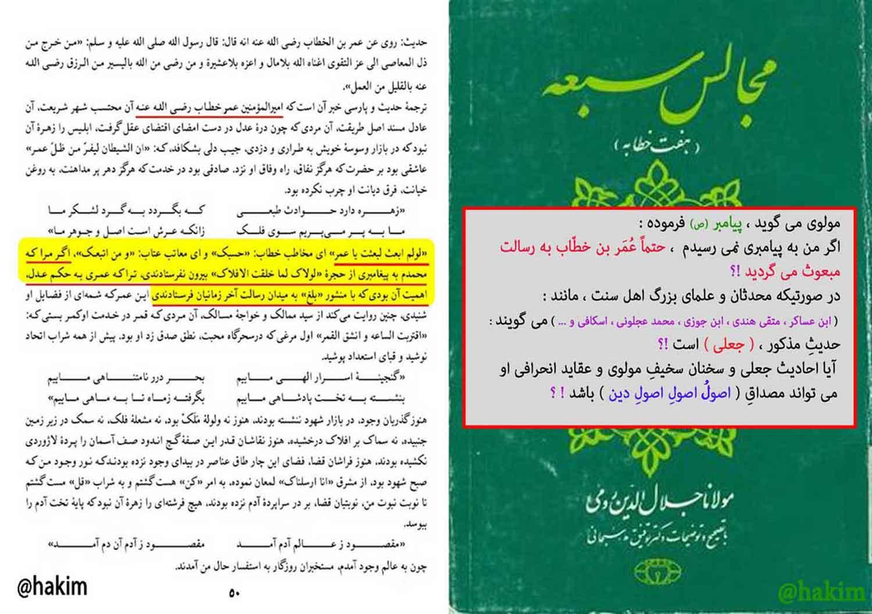 مولوی می گوید اگر محمد (ص) نبود ، عمر به رسالت می رسید