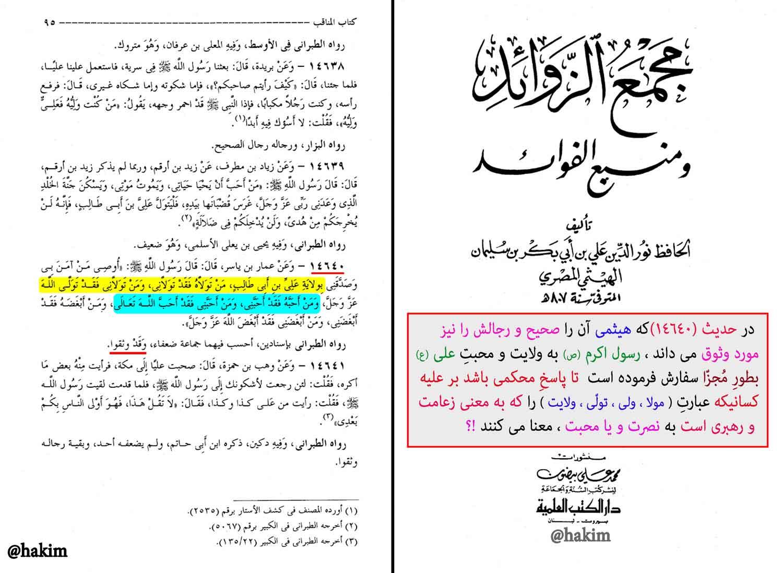 اثبات ولایت علی (ع) با احادیث اهل سنت