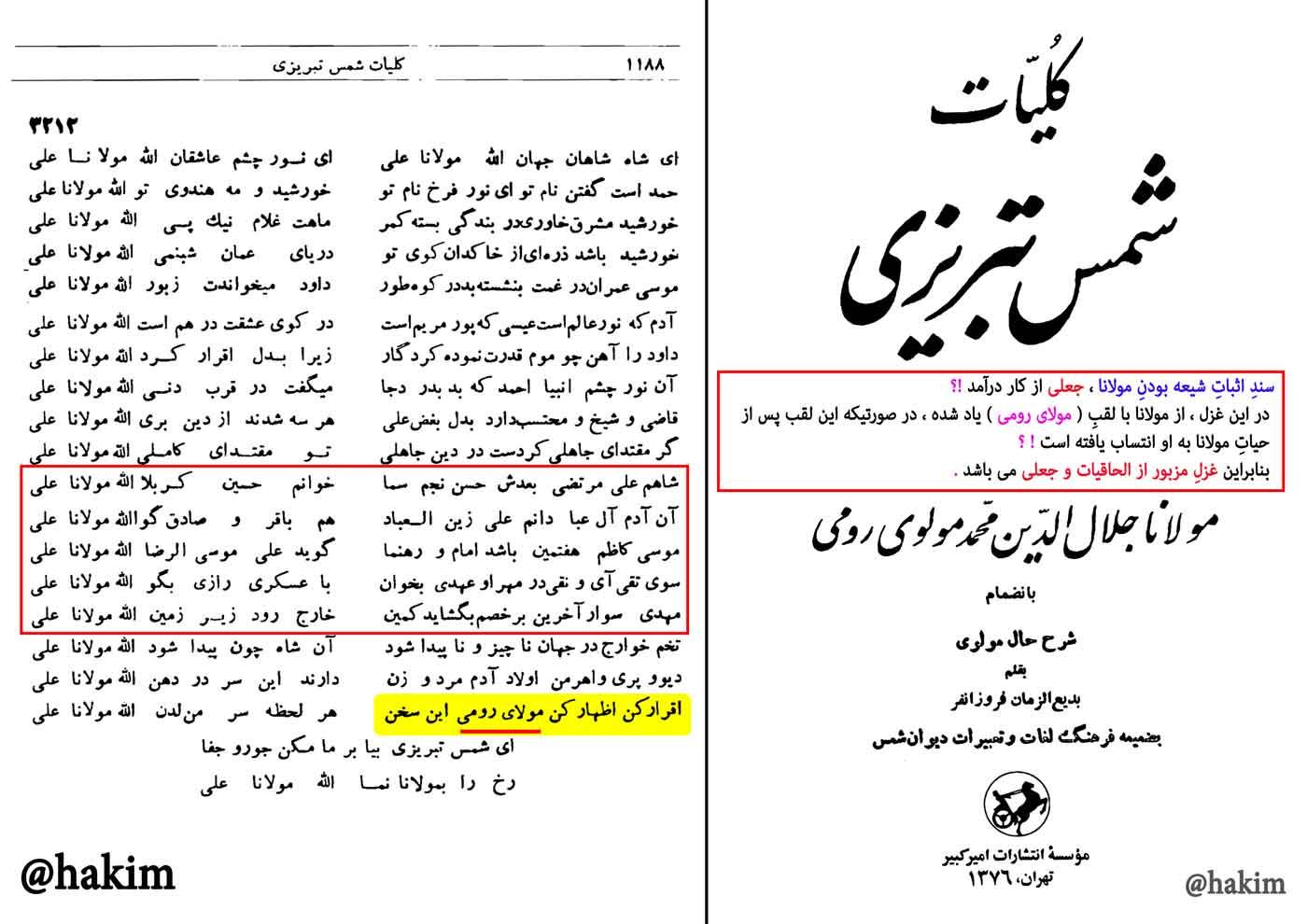 سند تشیع مولانا جعلی از کار درآمد