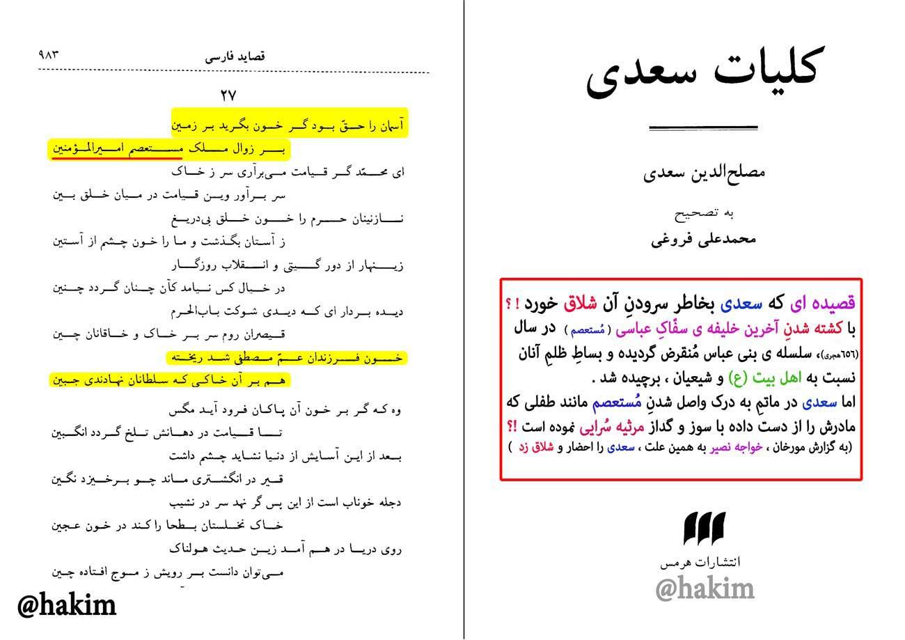 قصیده ای که سعدی به خاطر سرودن آن شلاق خورد
