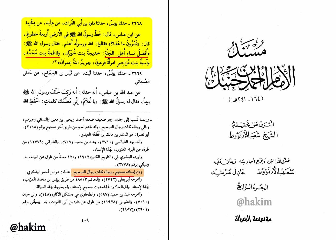 ابن عربی حضرت زهرا (س) را از کاملین نمی داند