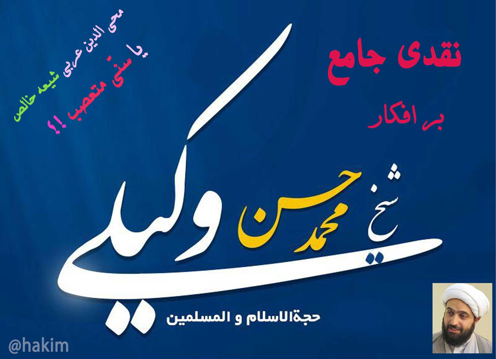 محی الدین عربی شیعه خالص یا سنی متعصب