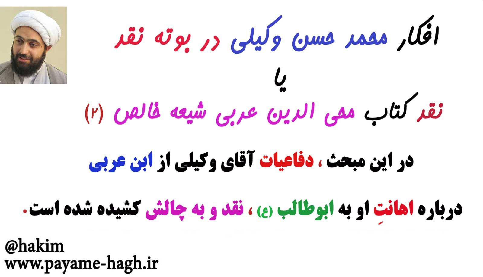 اهانت محی الدین عربی به حضرت ابوطالب