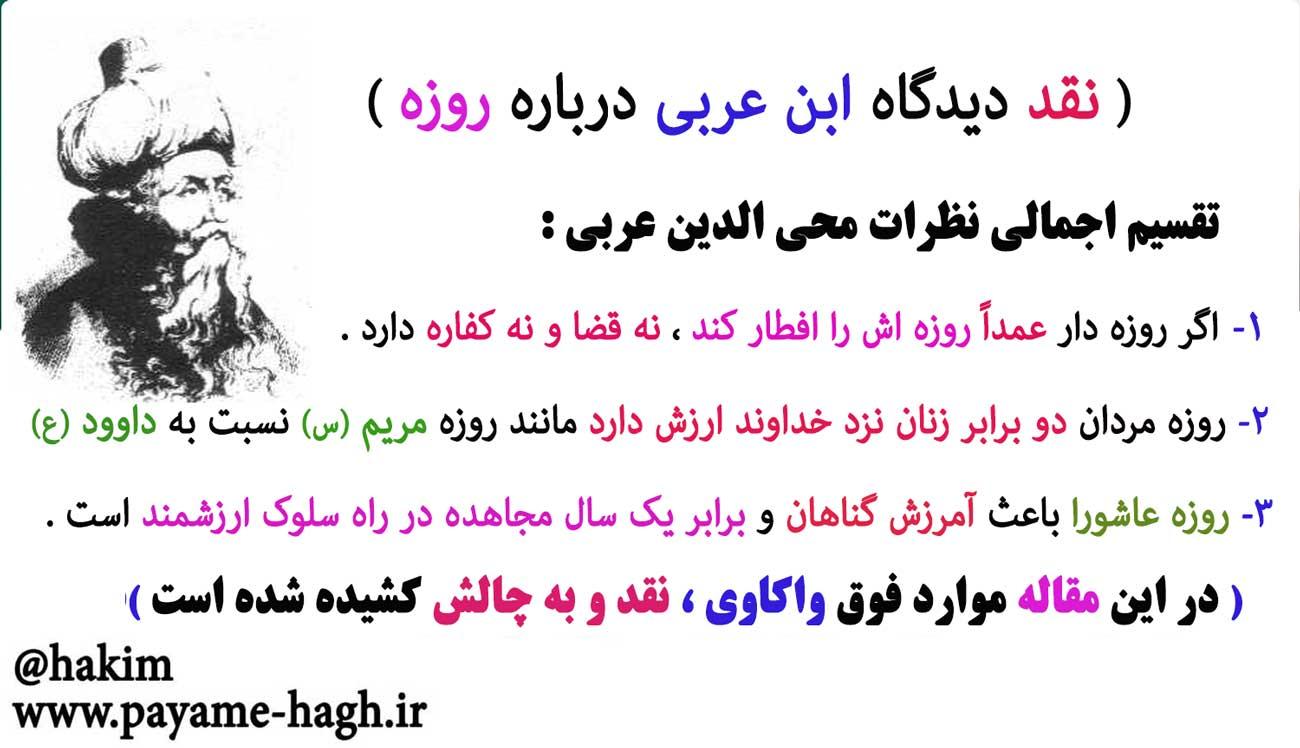 روزه از نظر ابن عربی