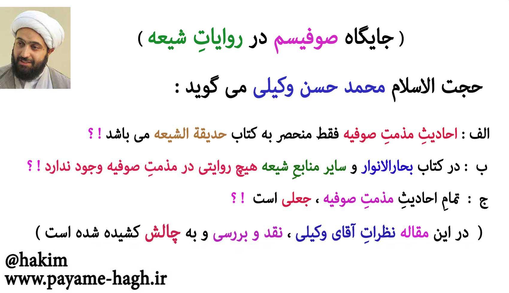 آیا روایات مذمت صوفیه فقط منحصر به کتاب حدیقة الشیعه می باشد