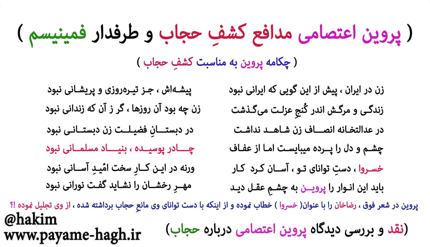 پروین اعتصامی مدافع کشف حجاب و طرفدار فمینیسم