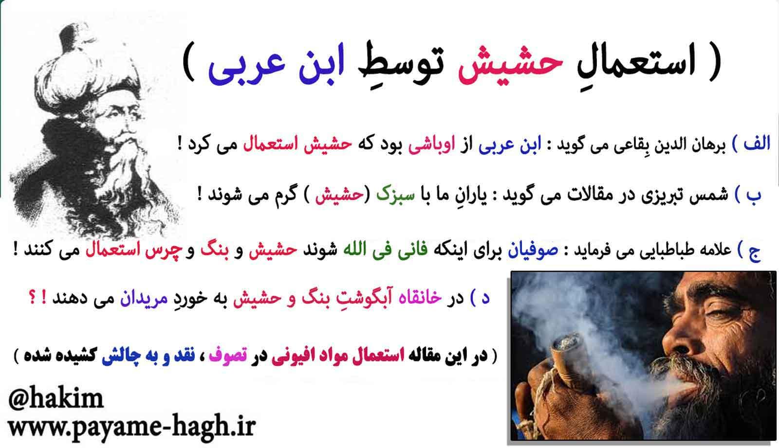 استعمال حشیش توسط ابن عربی