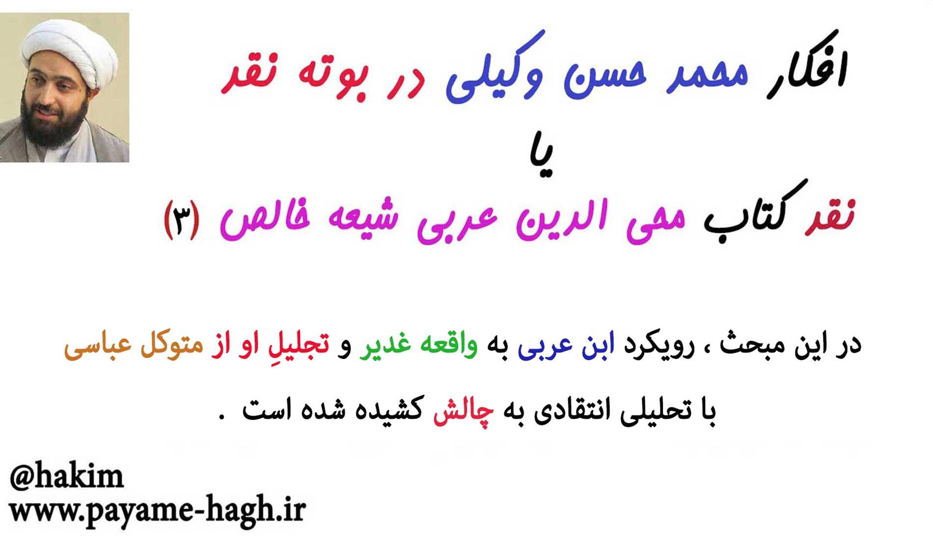 نقد کتاب محی الدین عربی شیعه خالص