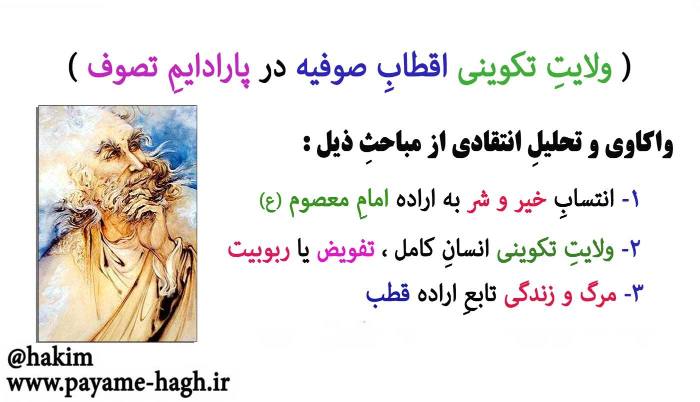 ولایت تکوینی اقطاب صوفیه در پارادایم تصوف