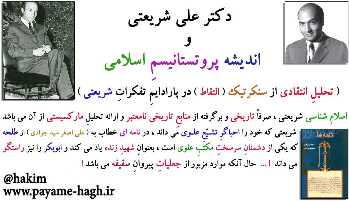 نقدی بر اندیشه پروتستانیسم اسلامی دکتر علی شریعتی