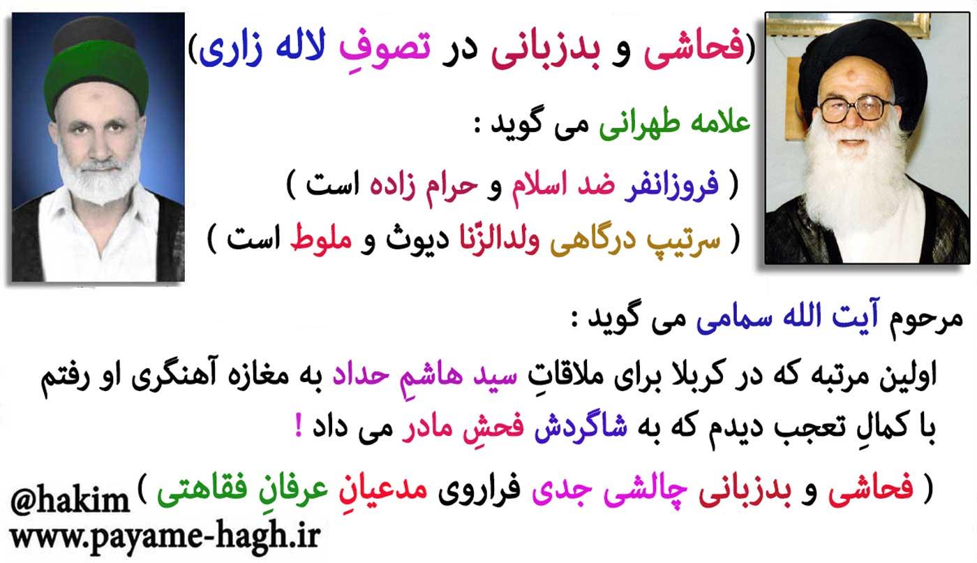 علامه طهرانی می گوید فروزانفر ضد اسلام و حرام زاده است