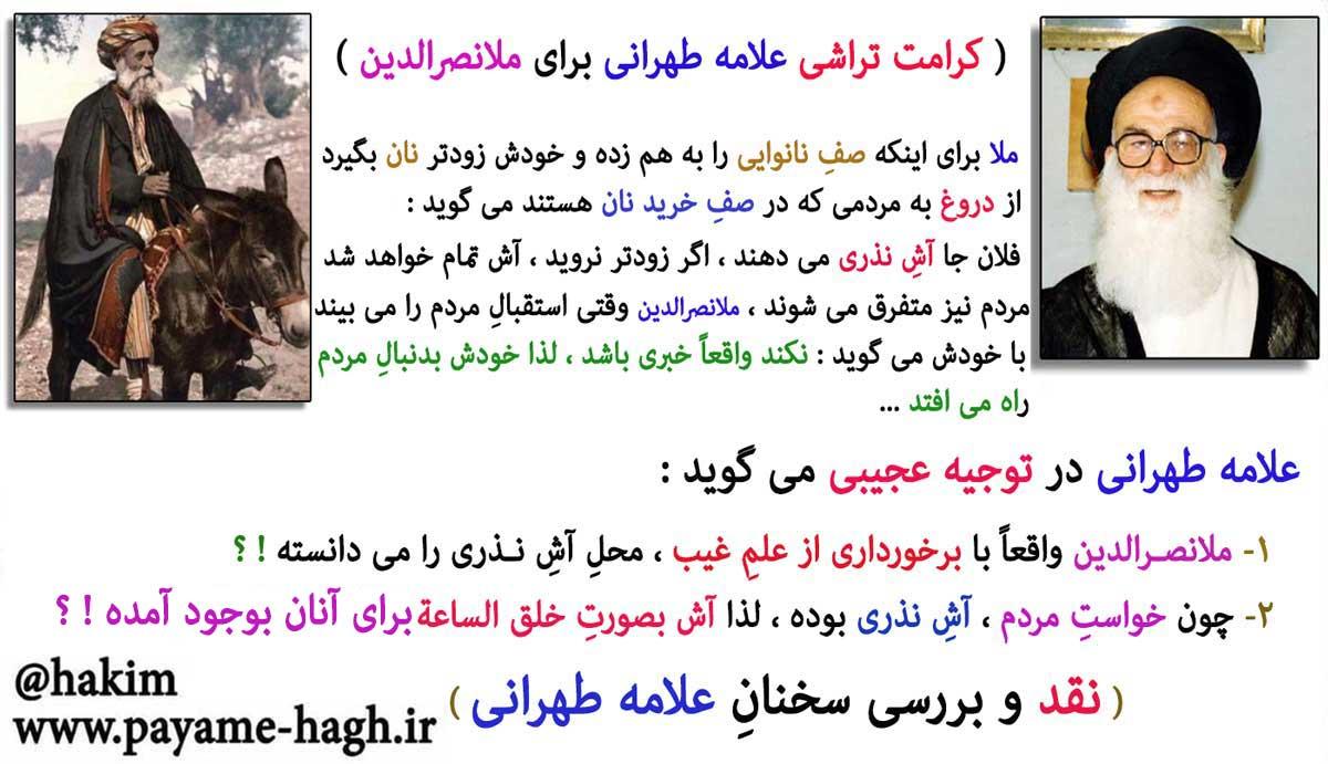 کرامت تراشی علامه طهرانی برای ملا نصرالدین