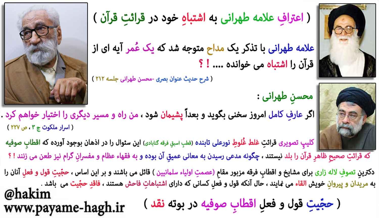 اعتراف علامه طهرانی به اشتباه خود در قرائت قرآن